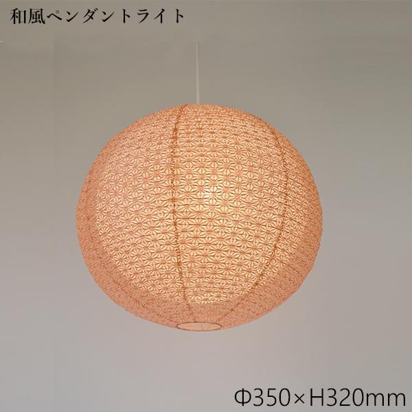 ペンダントライト 麻葉煉瓦in麻葉白 SPN1-1101 和風照明 和室 和紙 おしゃれ