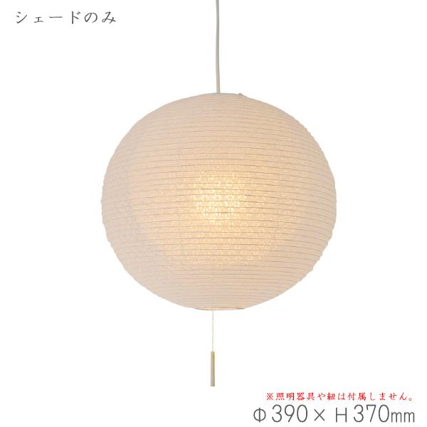 ペンダントライト 小梅白in小梅白 交換用シェード SLP-1107 和風照明 セードのみ(電球・コード類等はついておりません。)