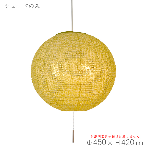 ペンダントライト 麻葉萌葱in麻葉白 交換用シェード SLP-1100 和風照明 セードのみ(電球・コード類等はついておりません。)