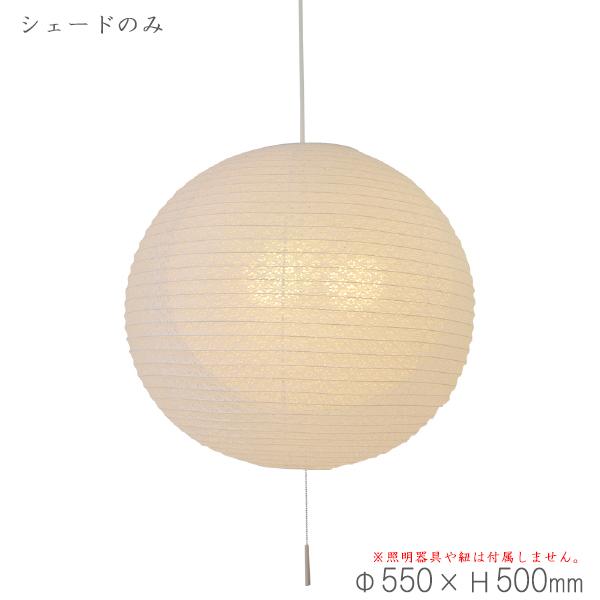 ペンダントライト 小梅白in小梅白 交換用シェード SLP-1102 和風照明 セードのみ(電球・コード類等はついておりません。)