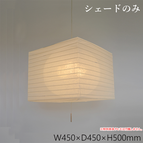 ペンダントライト 銀流紙in春雨白 交換用シェード SLP-1105 和風照明 美濃和紙 セードのみ(電球・コード類等はついておりません。)