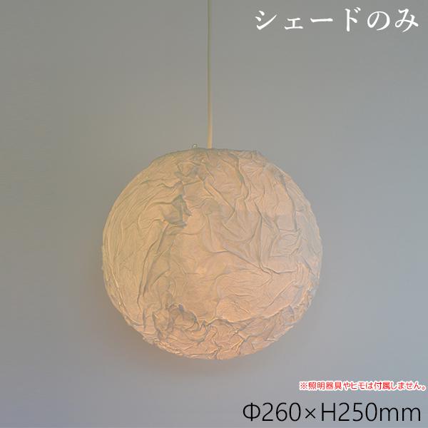 ペンダントライト 和紙固め WH 交換用シェード SLP-1020 和風照明 和室 和紙 おしゃれ