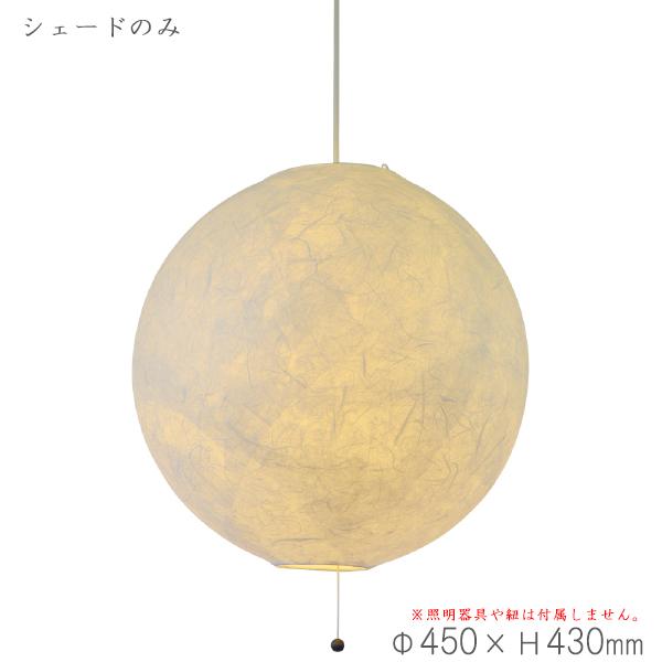 ペンダントライト バルーン 交換用シェード PLA-450 和風照明 セードのみ(電球・コード類等はついておりません。)
