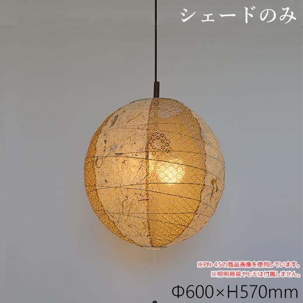 ペンダントライト 白提灯 交換用シェード PL-60 和風照明 セードのみ(電球・コード類等はついておりません。)  (選べるカラー)