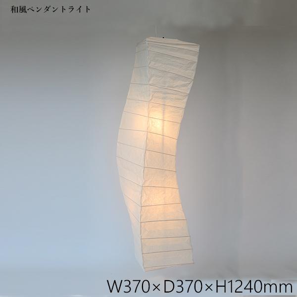 ペンダントライト 揉み紙 SDPN-202 和風照明 和室 和紙 おしゃれ