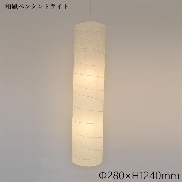 ペンダントライト 揉み紙 SPDN-204 和風照明 和室 和紙 おしゃれ
