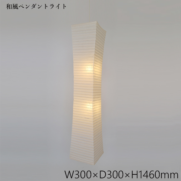 ペンダントライト 楮紙 SDPN-205 和風照明 和室 和紙 おしゃれ