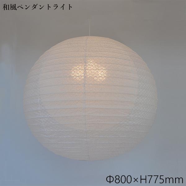 ペンダントライト 小梅白in小梅白 SPN3-1103 和風照明 和室 和紙 おしゃれ