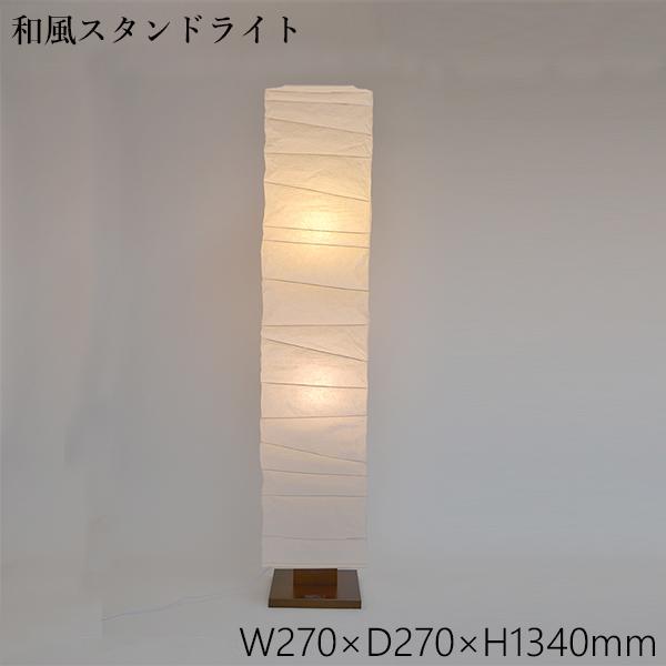 スタンドライト 揉み紙 D-201 和風照明 和室 和紙 おしゃれ