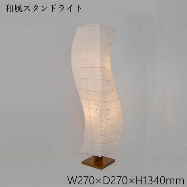 スタンドライト 揉み紙 D-202 和風照明 和室 和紙 おしゃれ