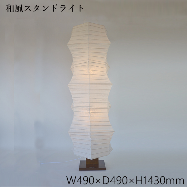 スタンドライト 揉み紙 D-207 和風照明 和室 和紙 おしゃれ