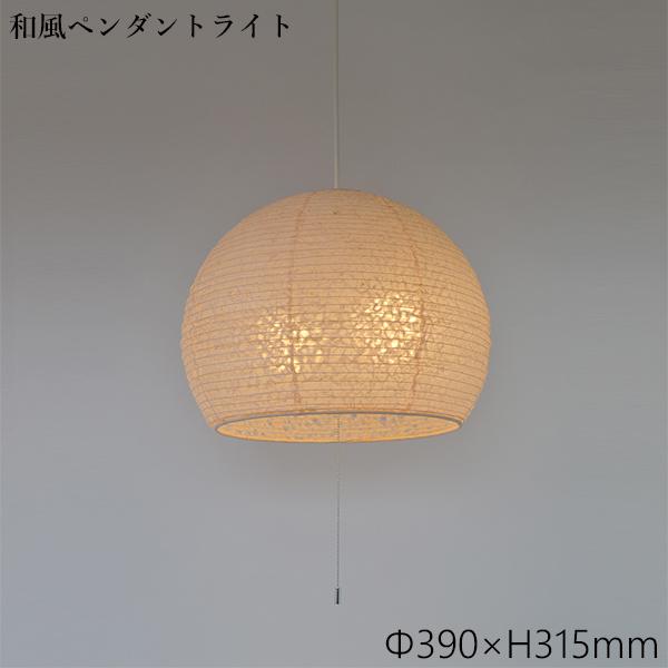 ペンダントライト 落水紙オレンジ SPN2-1063 和風照明 和室 和紙 おしゃれ