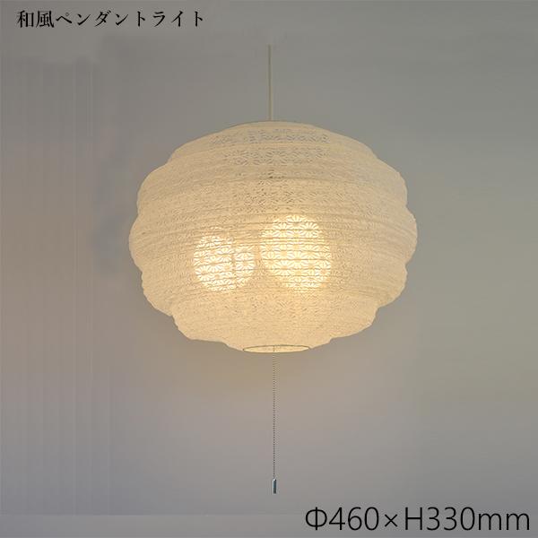 ペンダントライト 麻葉白 SPN3-1069 和風照明 和室 和紙 おしゃれ