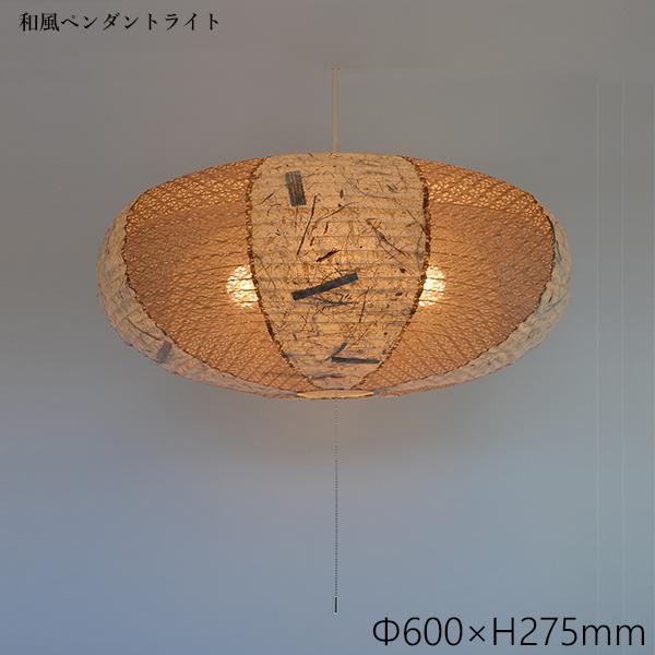 ペンダントライト ツインバナナ SPN4-1071 和風照明 和室 和紙 おしゃれ