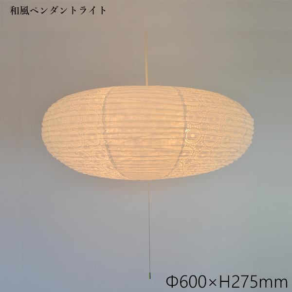 ペンダントライト 揉み紙×soraWH SPN4-1071 和風照明 和室 和紙 おしゃれ 美濃和紙