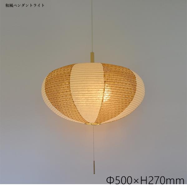 ペンダントライト 楮紙茶×麻葉唐茶 SPN2-1017 和風照明 和室 和紙 おしゃれ