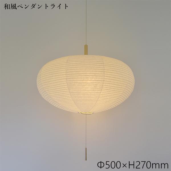 ペンダントライト 揉み紙×麻葉白 SPN2-1017 和風照明 和室 和紙 おしゃれ