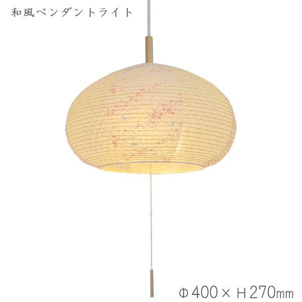 ペンダントライト 花うさぎピンク×小梅白 SPN2-1018 和風照明 和室 和紙 おしゃれ