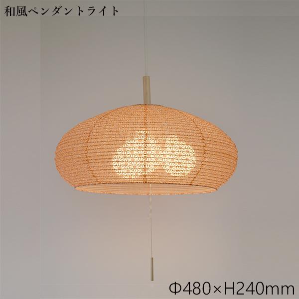 ペンダントライト 麻葉煉瓦 SPN3-1019 和風照明 和室 和紙 おしゃれ