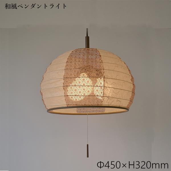 ペンダントライト 雲龍ベージュ×麻葉唐茶 SPN3-1026 和風照明 和室 和紙 おしゃれ