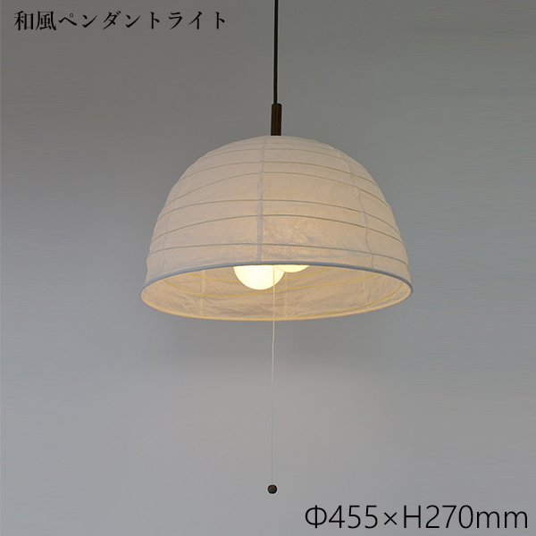 ペンダントライト 揉み紙 PDN-45 和風照明 和室 和紙 おしゃれ