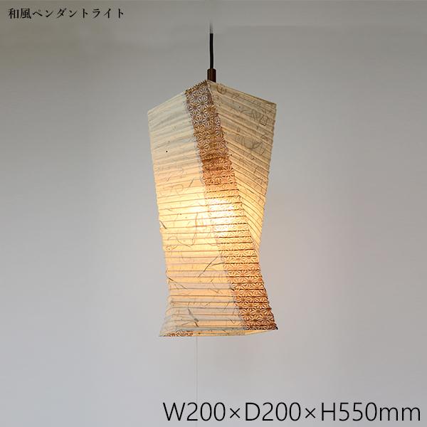 ペンダントライト 黒雲龍×麻葉唐茶 SPN1-1004 和風照明 和室 和紙 おしゃれ