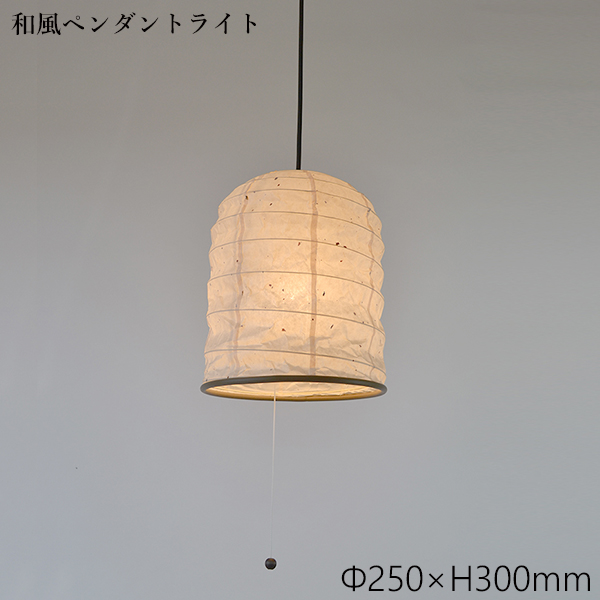 ペンダントライト によど川粕紙 SPN1-1097 和風照明 和室 和紙 おしゃれ