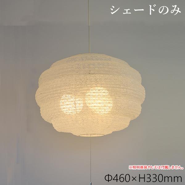ペンダントライト 麻葉白 交換用シェード SLP-1069 和風照明 和室 和紙 おしゃれ