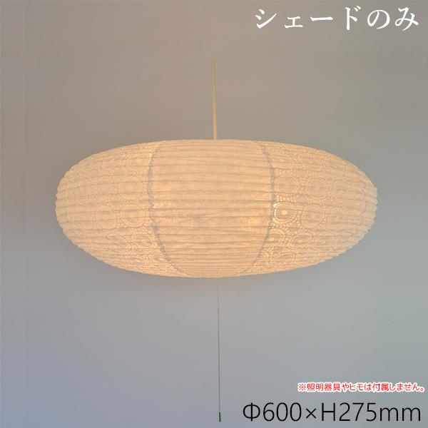 ペンダントライト 揉み紙×soraWH 交換用シェード SLP-1071 和風照明 美濃和紙 セードのみ(電球・コード類等はついておりません。)