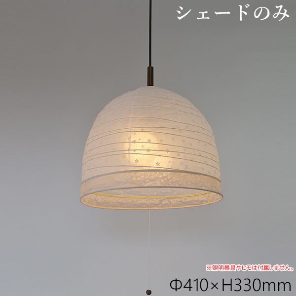 ペンダントライト 透かし花×落水紙オレンジボーダー 交換用シェード SLD-40 和風照明 和室 和紙 おしゃれ