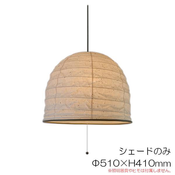 ペンダントライト によど川粕紙 交換用シェード SLP-1099 和風照明 セードのみ(電球・コード類等はついておりません。)