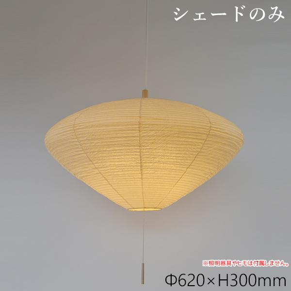ペンダントライト 光輝 交換用シェード SLP-1089 和風照明 和室 和紙 おしゃれ