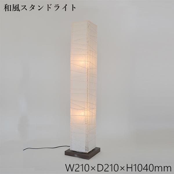 スタンドライト 揉み紙×(角)麻葉白 B-120 和風照明 和室 和紙 おしゃれ