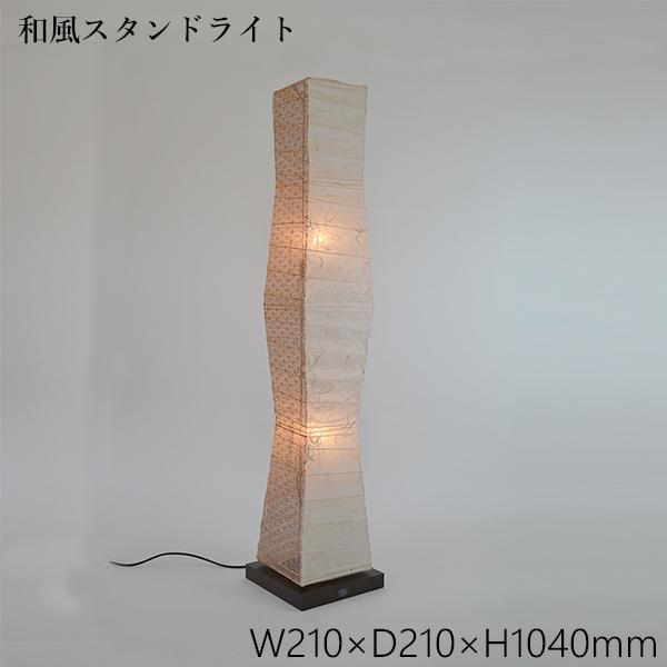 スタンドライト 黒雲龍×麻葉唐茶 B-150 和風照明 和室 和紙 おしゃれ