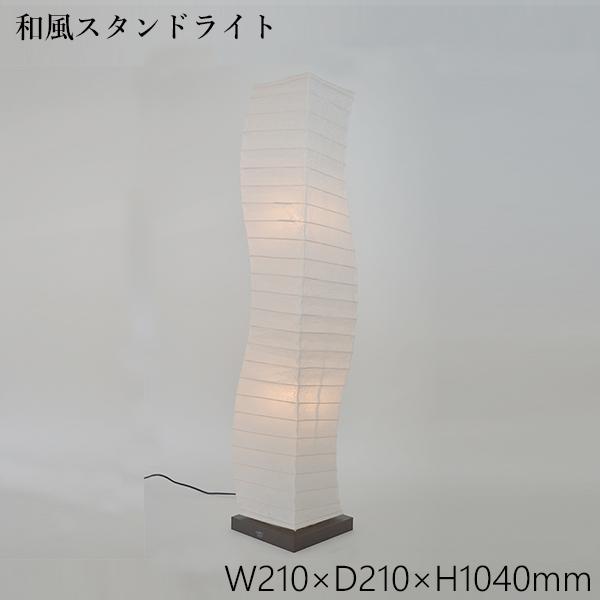 スタンドライト 揉み紙 SF-2068 和風照明 和室 和紙 おしゃれ