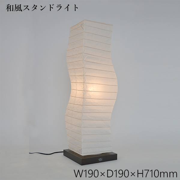 スタンドライト 揉み紙×麻葉白 SF-2071 和風照明 和室 和紙 おしゃれ