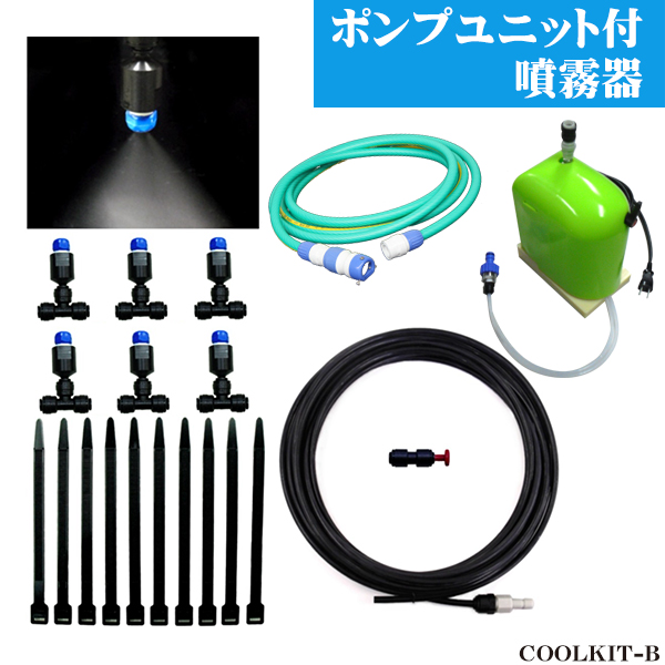 クイックミスト COOLKIT-B ミスト噴霧キット 電源要 熱中症対策グッズ 現場 イベント 低圧ポンプ(水道直結)タイプ