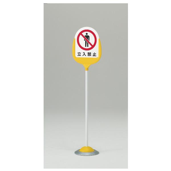 ピクト表示スタンド 868-86YE 屋内用 黄