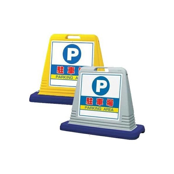サインキューブ 片面 駐車場 874-061A&874-061AGY 屋外  (選べるカラー)