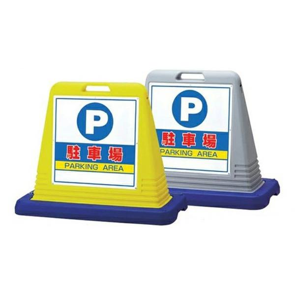 サインキューブ 両面 駐車場 874-062A&874-062AGY 屋外  (選べるカラー)