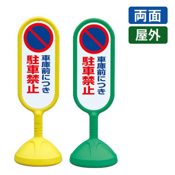 サインキュートII 両面 駐車禁止 888-832CYE 屋外(選べるカラー)