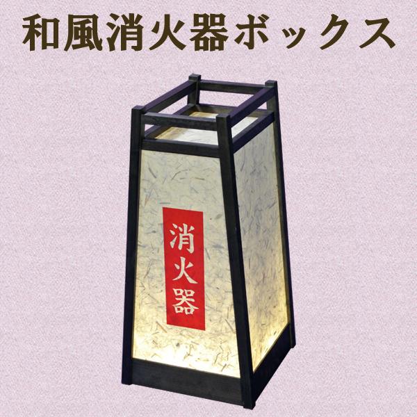 消火器ボックス照明 燈 SK-W01 和風LED行灯風消火器ボックス