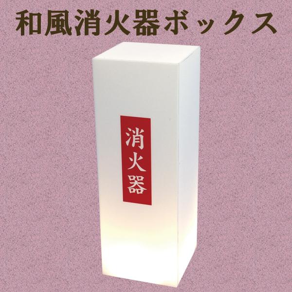 消火器ボックス照明 燈 SK-Y02 和風LED行灯風消火器ボックス