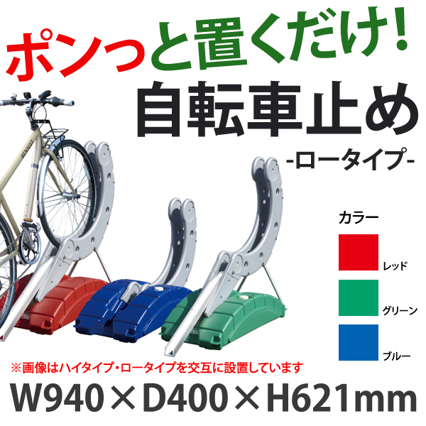 サイクルステージ ロータイプ G-ALP-L ポンっと置くだけの樹脂製自転車止め  (選べるカラー)