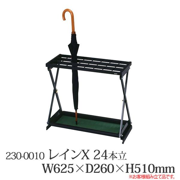 レインX 24本立 230-0010 屋内用 施設用 傘立て
