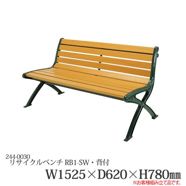 リサイクルベンチ RB1-SW・背付 244-0030 施設用 屋外用