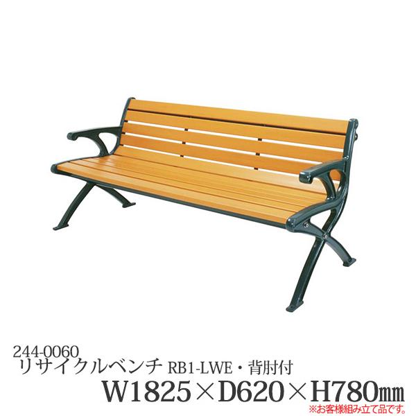 リサイクルベンチ RB1-LWE・背肘付 244-0060 施設用 屋外用