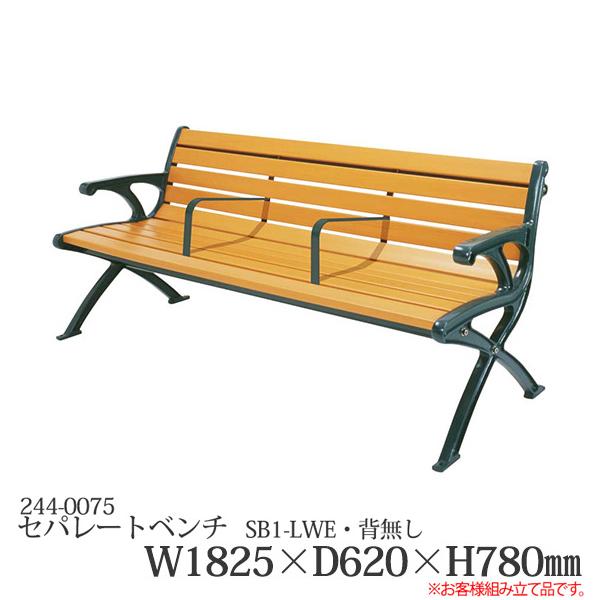 セパレートベンチ SB1-LWE・背肘付 244-0075 施設用 仕切り付き 屋外用