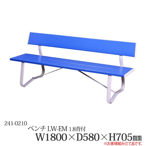 ベンチ LW-EM1.8背付 241-0210 施設用 屋外用