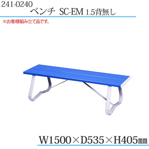 ベンチ SC-EM1.5背無し 241-0240 施設用 屋外用